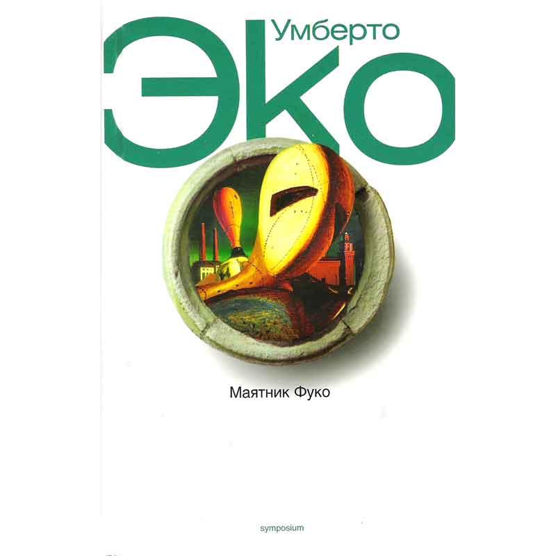 Умберто Эко Имя Роза Аудио Книга