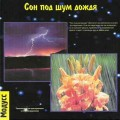 CD Сон под шум дождя (МОДУСС - модуляция состояния сознания)(audio CD) / Relax, Meditation
