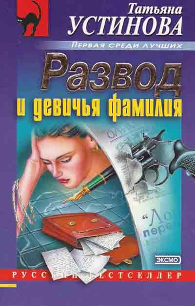 коленях молятся большая разводка книга читать онлайн русских украинцев, переехавших
