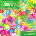CD Peter Makena (Питер Макена) - Аллелуя / Meditative (Jewel Case)
