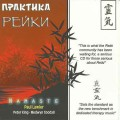 CD Namaste – Практика Рейки / esoterica, music for wellbeing, meditation (Jewel Case)